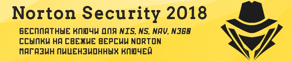 Norton Security 2018