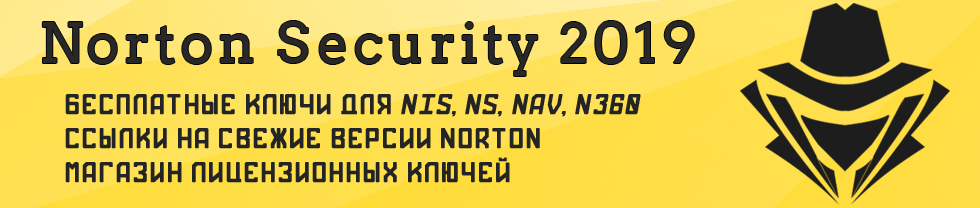 Norton Security 2019